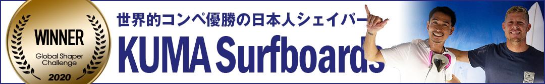 KUMA Surfboards(KUMAサーフボード)世界が注目する稀代の日本人シェイパー
