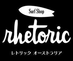 【公式】サーフショップオーストラリア レトリック(Rhetoric)ゴールコースト サーファーズパラダイス