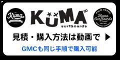 KUMAサーフボード